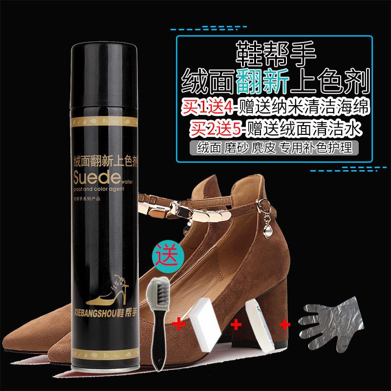 鞋帮手磨砂翻毛皮液体鞋油补色喷雾剂黑色酒红色鞋油ugg补色修复