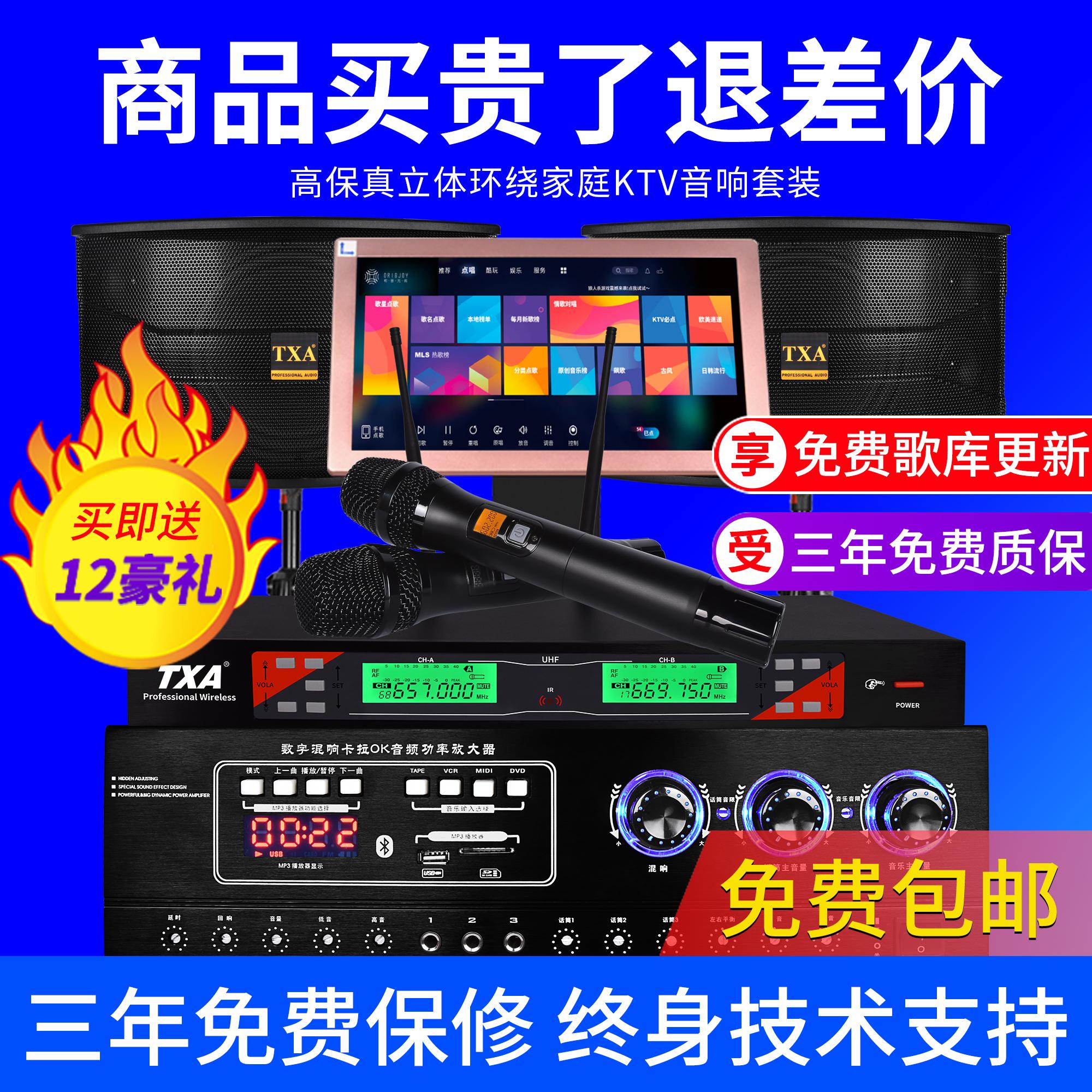 TXA K88 family KTV sound set household karaoke all-in-one machine song ordering machine power amplifier complete set
