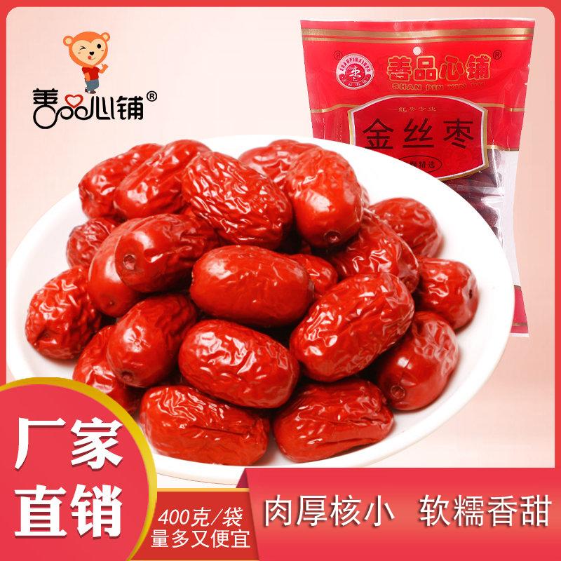 善品心铺 新疆特产小红枣金丝枣小包装枣干原粒干果煲汤泡水喝