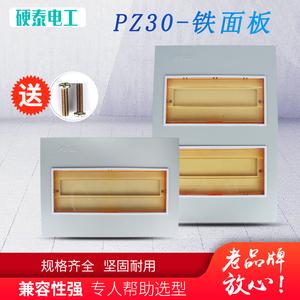 pz30铁面板家用明暗装盖子强电箱