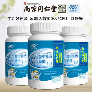 南京同仁堂维思健益生菌牛乳钙60片中老年人儿童学生成人钙咀嚼片