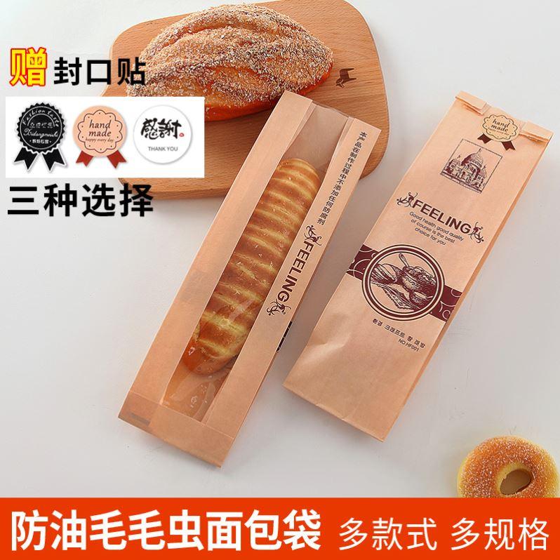 Long caterpillar bread packing bag toast bag baking kraft paper bag French stick French snack food packing bag