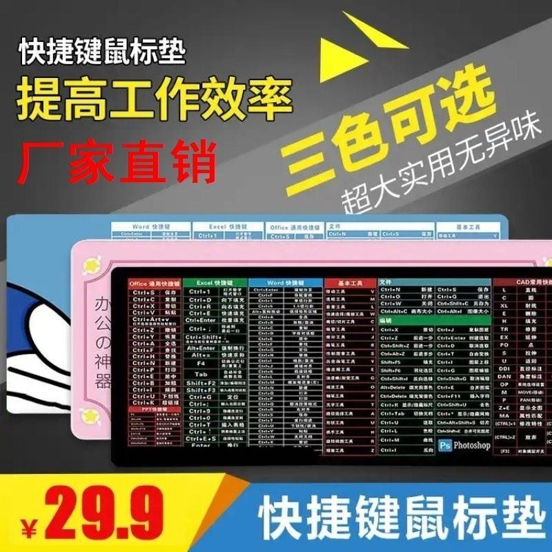 中國代購|中國批發-ibuy99|鼠标|到从高手靖超大鼠标垫卓童快捷键炳小白实用专用无异味大神cad。