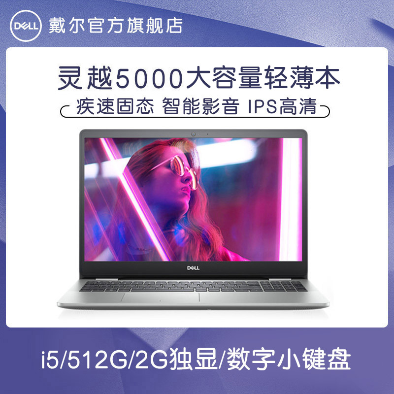 Dell / Dell ins - Lingyue 5593 15.6
