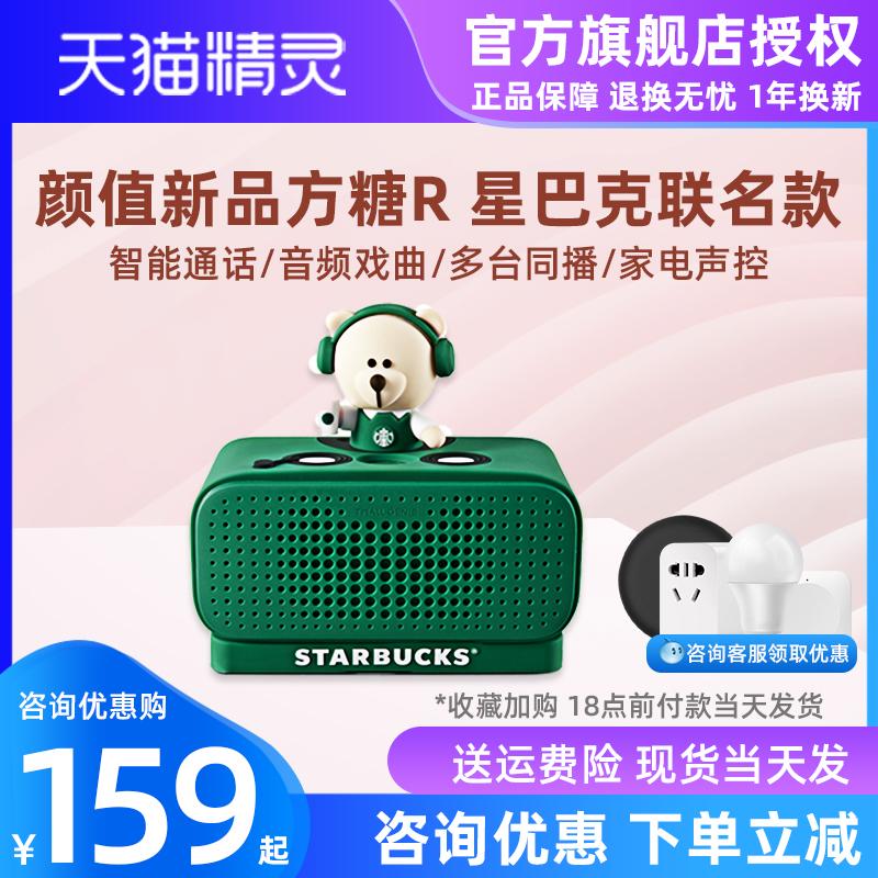 天猫精灵方糖R 星巴克联名款小AI智能音箱智能音响蓝牙语音音响