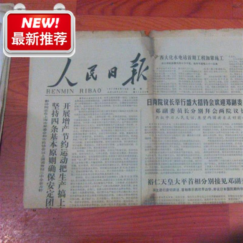 2021 peoples daily April 10, 1979 adhere to four basic principles to ensure stability and unity
