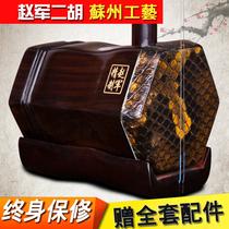 赠全套配件学习演奏二胡民族乐器赵军红木二胡