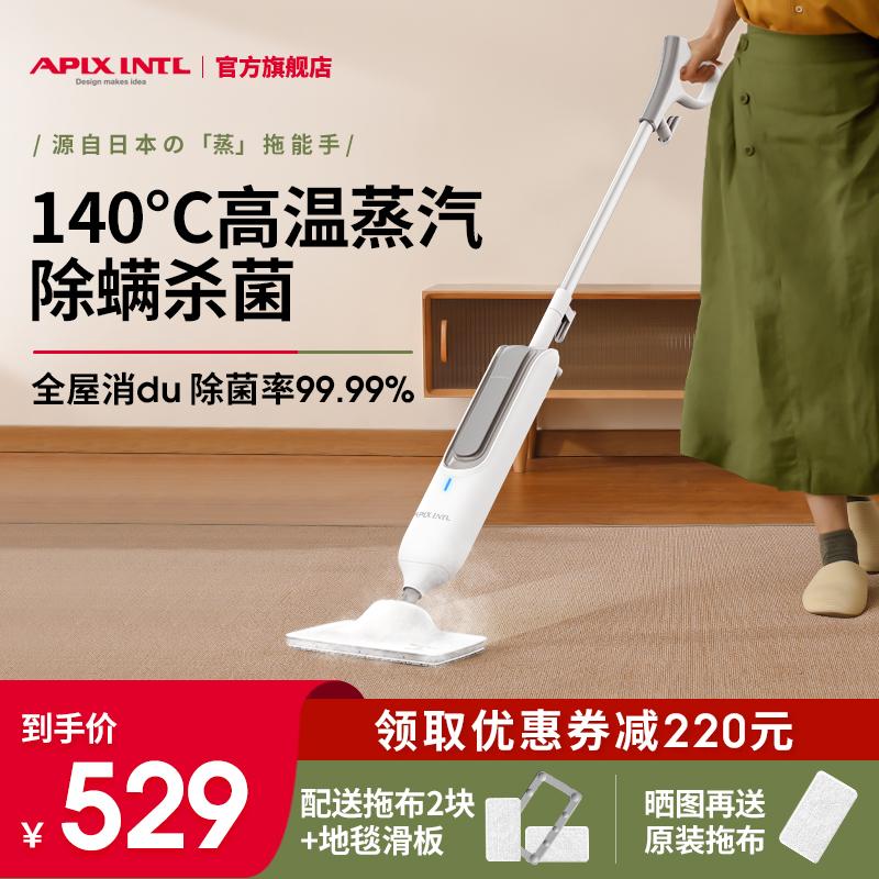 日本apixintl家用清洁机蒸汽拖把
