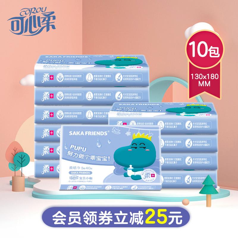 可心柔V10婴儿柔纸巾宝贝小咖云柔巾保湿面纸40抽10包便携装抽纸