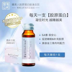 雏菊山町睡美人胶原蛋白肽液态饮维生素C提拉紧致0脂肪精华液