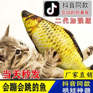 电动仿真鱼跳跳鱼网红会跳 玩具鱼逗猫毛绒摇摆鱼儿童抖音同款 鱼