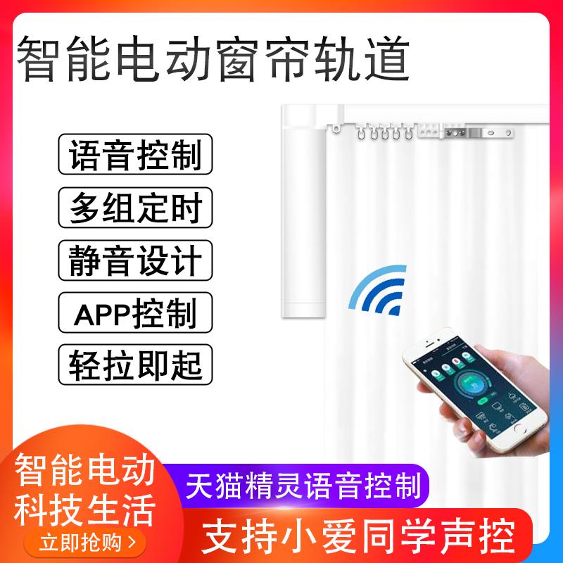 电动窗帘轨道CM适用于小米遥控自动开合天猫精灵米家智能家居窗帘