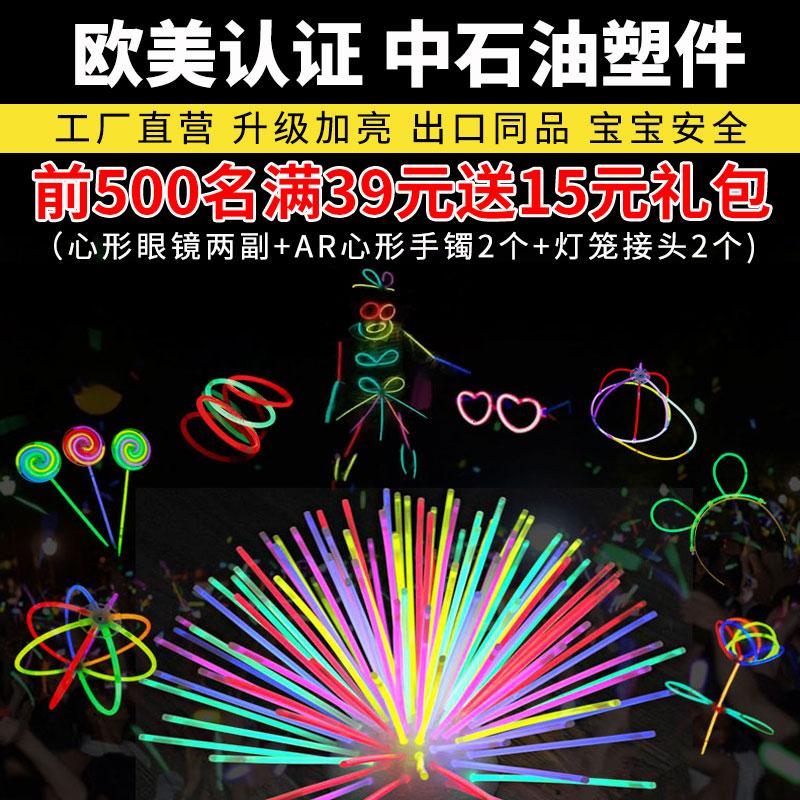 Dream Glow荧光棒儿童玩具地摊银夜发光莹应援棒手环100支 七彩