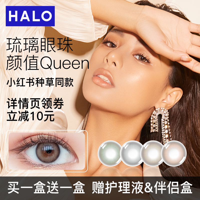 Halo halo beauty pupil half year throw female size diameter contact lens genuine big brand non day throw year