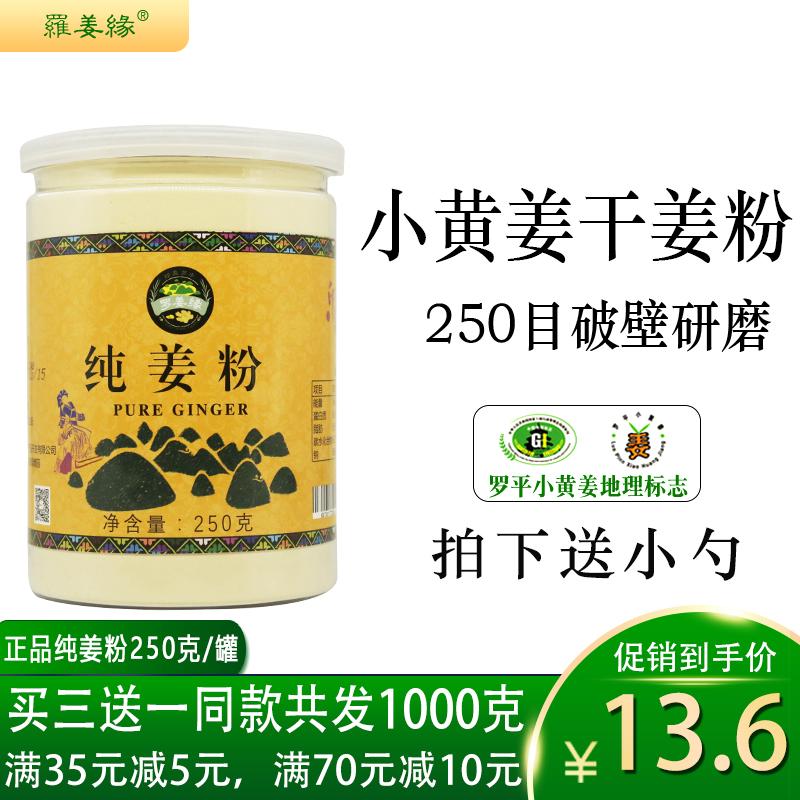 【罗姜缘】小黄姜纯干姜粉250g