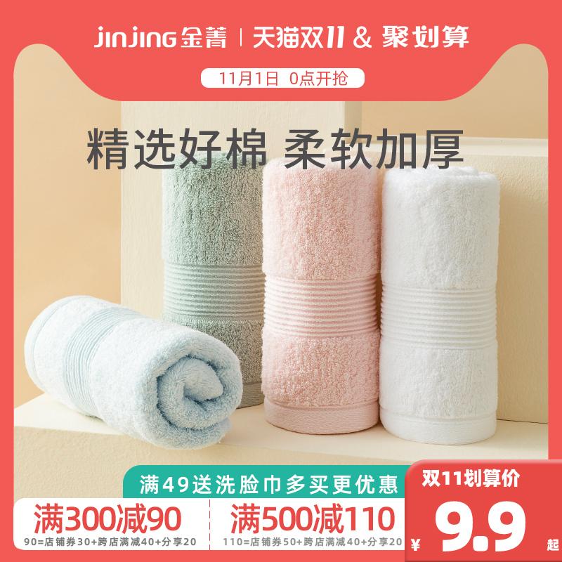 金菁毛巾纯棉成人男女全棉加厚洗脸面巾家用洗澡柔软吸水不掉毛