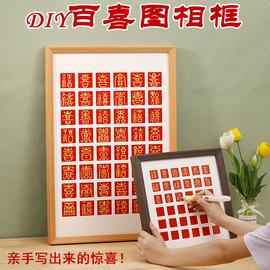 喜字相框定制百喜图描红diy新款48 100宫格框架手写结婚礼物挂墙