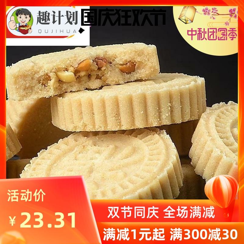 广西桂平特产手工夹心 软香米饼绿豆饼糯米饼脆香饼 -桂平西山茶(趣计划旗舰店仅售23.31元)