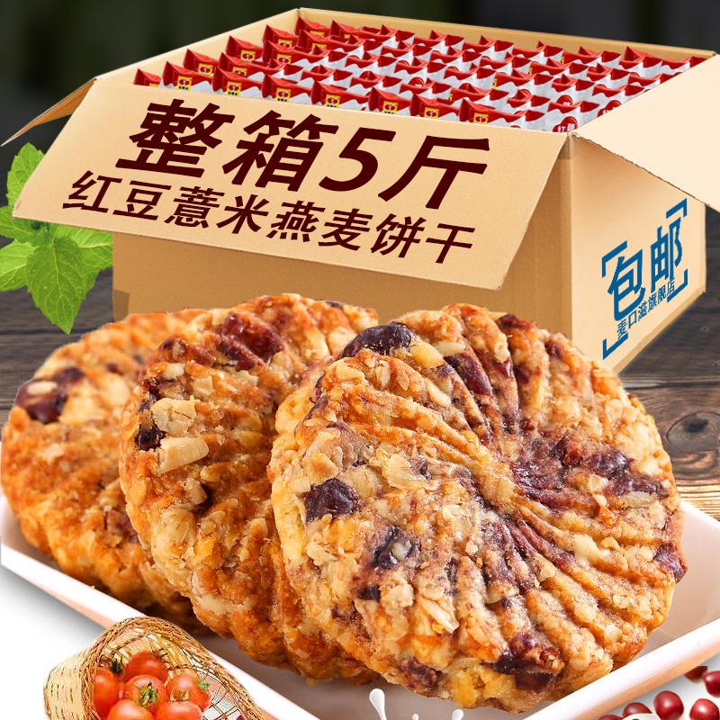 红豆薏米燕麦压缩饼干粗粮饱腹代餐无蔗糖全整箱营养麦早餐零食品