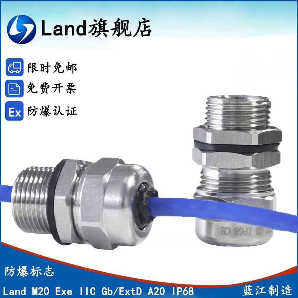 M牙304不锈钢电缆接头Land防爆格兰头IP68-螺纹钢(land旗舰店仅售6.8元)