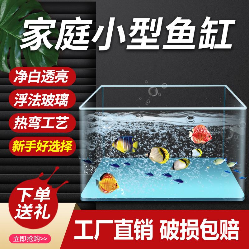 辉硕鱼缸迷你小型玻璃免换水族箱客厅桌面观赏造景创意生态金鱼缸