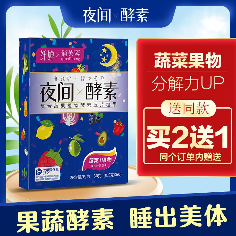 纤婵夜间酵素糖果蔬台湾复合水果孝素非粉果冻梅饮原液膳食纤维