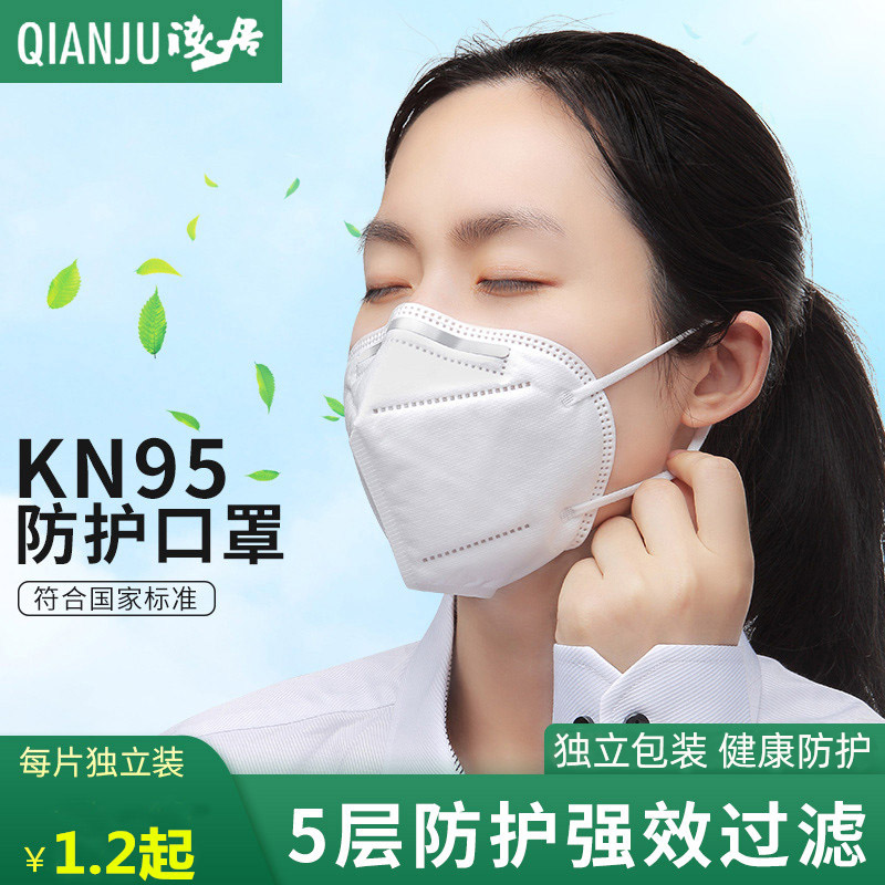 Kn95 respirator N95 dust-proof and breathable independent packaging disposable 5-layer protective student mouth and nose mask package