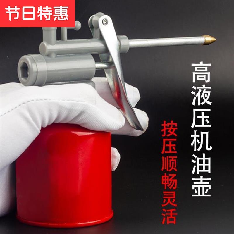 手动h喷壶加油滴壶注油器加注工具润滑短管维修保养用防摔不漏手