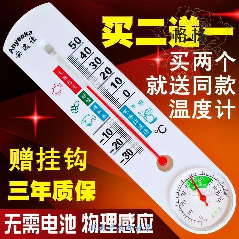 Indoor thermometer and hygrometer household precision thermometer and humidity meter refrigerator greenhouse wall mounted outdoor mercury high precision