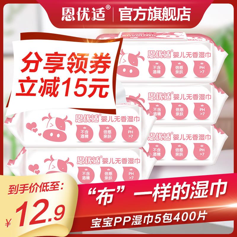 【恩优适】婴儿湿巾纸巾大包装5包400片