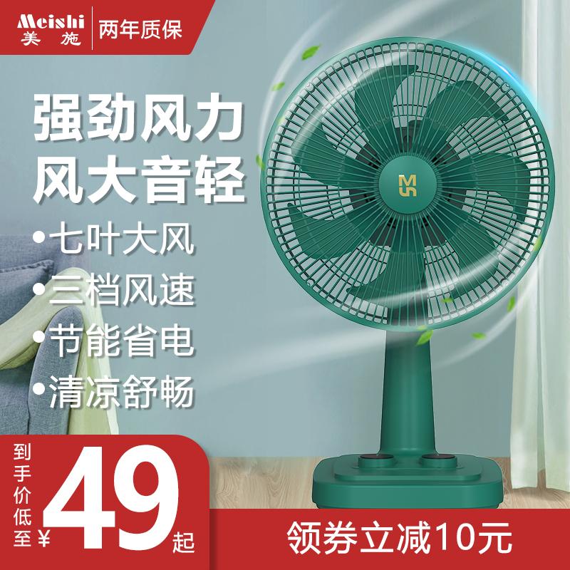 美施电风扇台式静音家用空气循环扇定时摇头落地式小风扇大风力