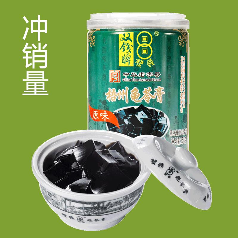 全有商城广西梧州正宗双钱牌龟苓膏原味250克罐装即食布丁小果冻