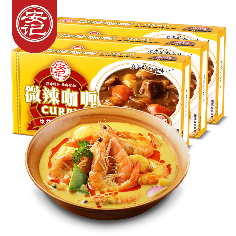 Anji yellow curry block seasoning curry paste slightly spicy home curry sauce instant rice bibimbap Thai curry 100g * 3