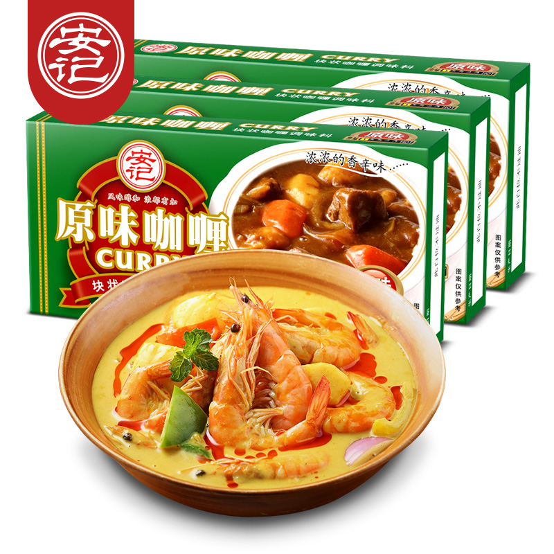Anji Japanese yellow curry block seasoning curry sauce household original curry block instant rice dressing 100g * 3 boxes
