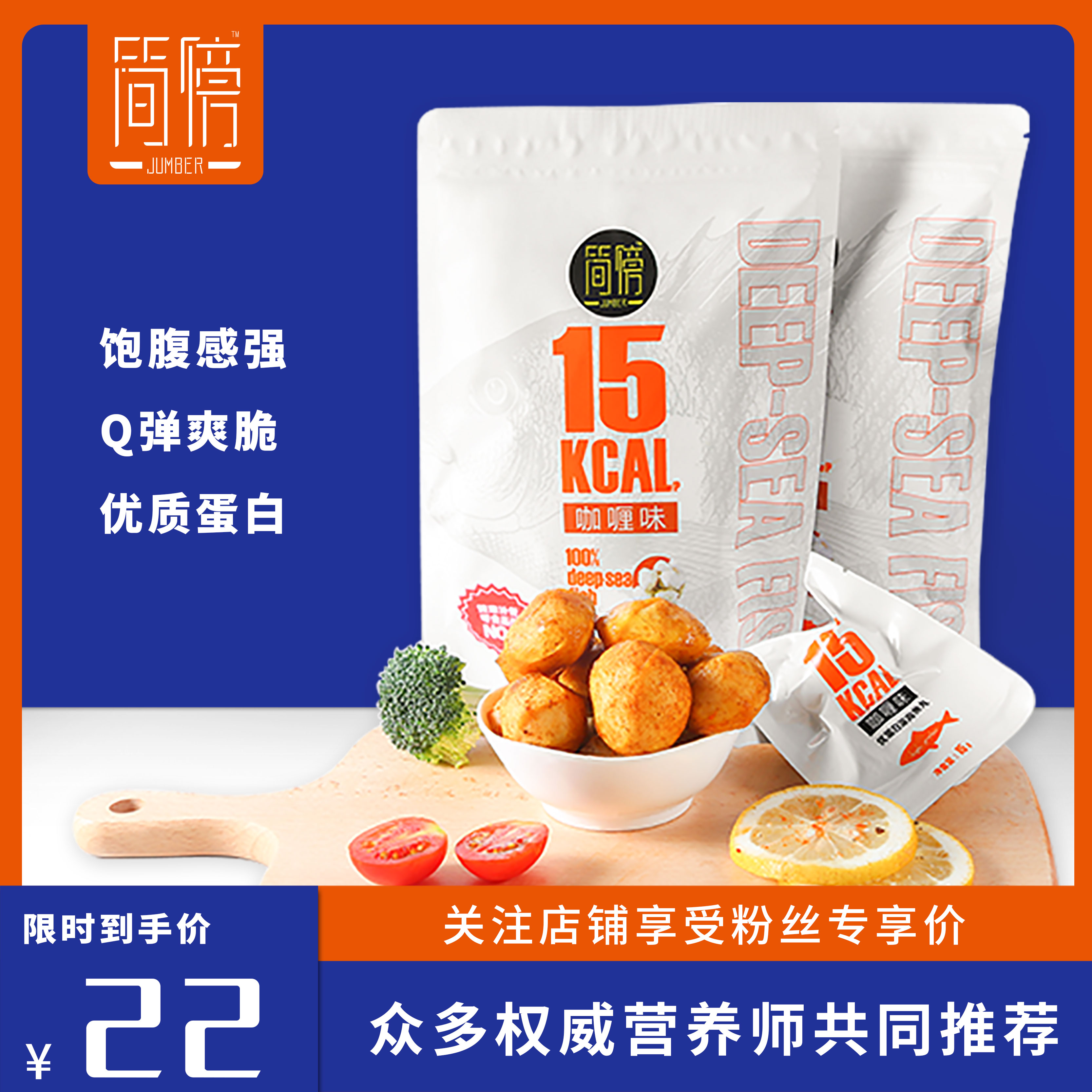 Jianbang high quality protein seafood Japanese fish balls curry fish eggs fitness low-fat instant seafood snacks leisure snacks