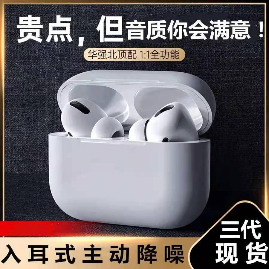 airpodspro苹果华为无线三星耳机