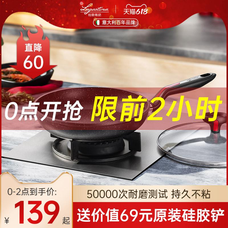 拉歌蒂尼麦饭石炒锅不粘锅家用平底煎锅无烟炒锅电磁炉煤气灶专用