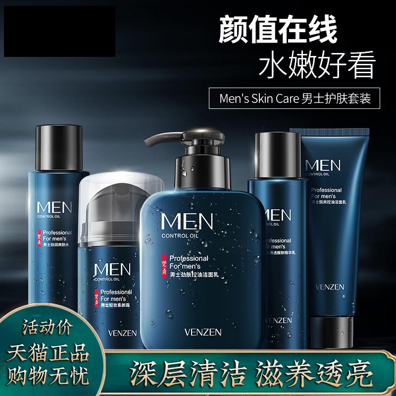 男士护肤品套装洗面奶水乳霜控油补水保湿祛痘洗脸保养面部全套