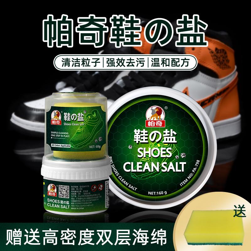 帕奇鞋之盐小白鞋清洁清洗剂专用去污去黄增白免洗鞋刷擦球鞋神器
