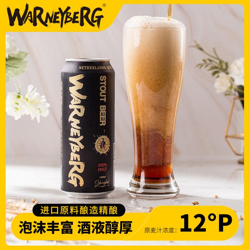 沃尼伯格德国工艺整箱罐装精酿小麦啤酒500ml*6罐全麦黑啤白啤