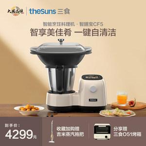 三食黄小厨智能烹饪机料理机多功能厨师机器人小美家用自动炒菜机