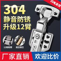 久昂304不锈钢橱柜门铰链液压弹簧合页衣柜折叠缓冲飞机阻尼液压