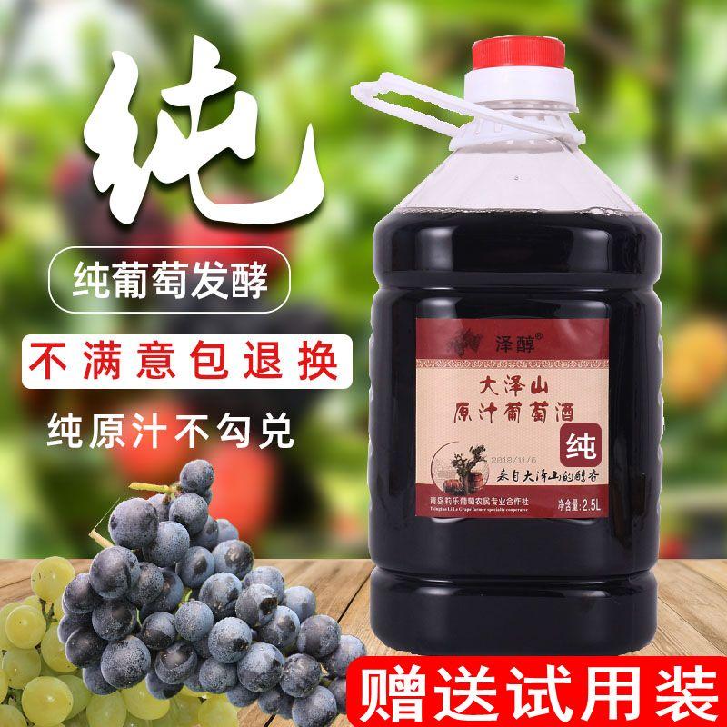 自酿葡萄酒大泽山原汁发酵农家甜型干型玫瑰香赤霞珠红酒5斤桶装