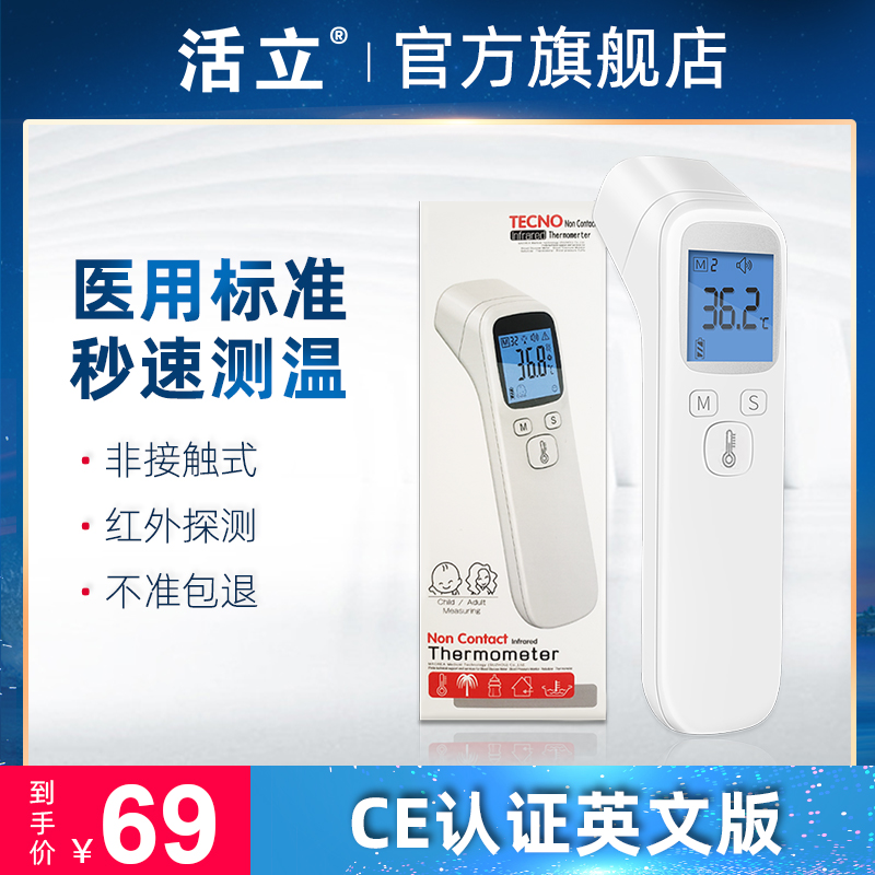 Live medical infrared forehead temperature gun spot adult CE certification English version forehead temperature gun household thermometer