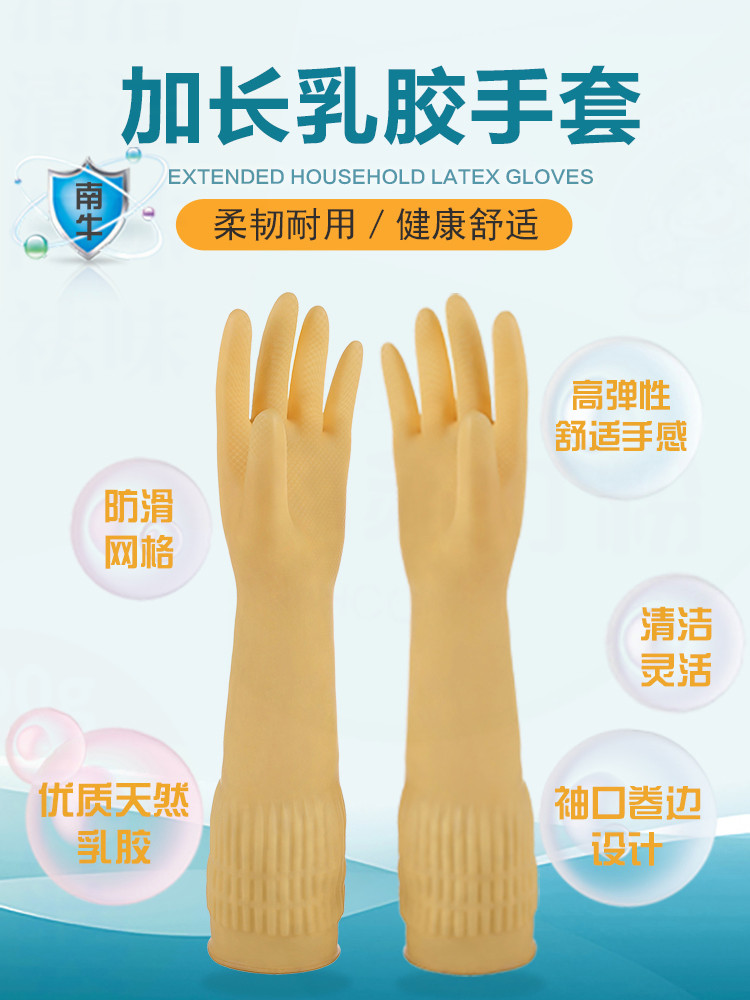 Rubber gloves thickened wear-resistant work lengthened long sleeves waterproof long durable long barrel labor protection latex leather rubber