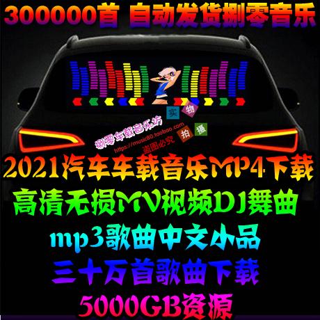 无损音乐免费下栽车载音源高音质经典流行MP3新歌曲视频下载打包