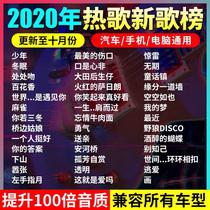 无损车载u盘高音质车用2020最新歌曲网红经典老歌流行mp34视音频