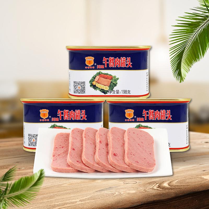 中粮梅林午餐肉罐头198g早餐夜宵小吃火锅麻辣香锅食材速食即食品