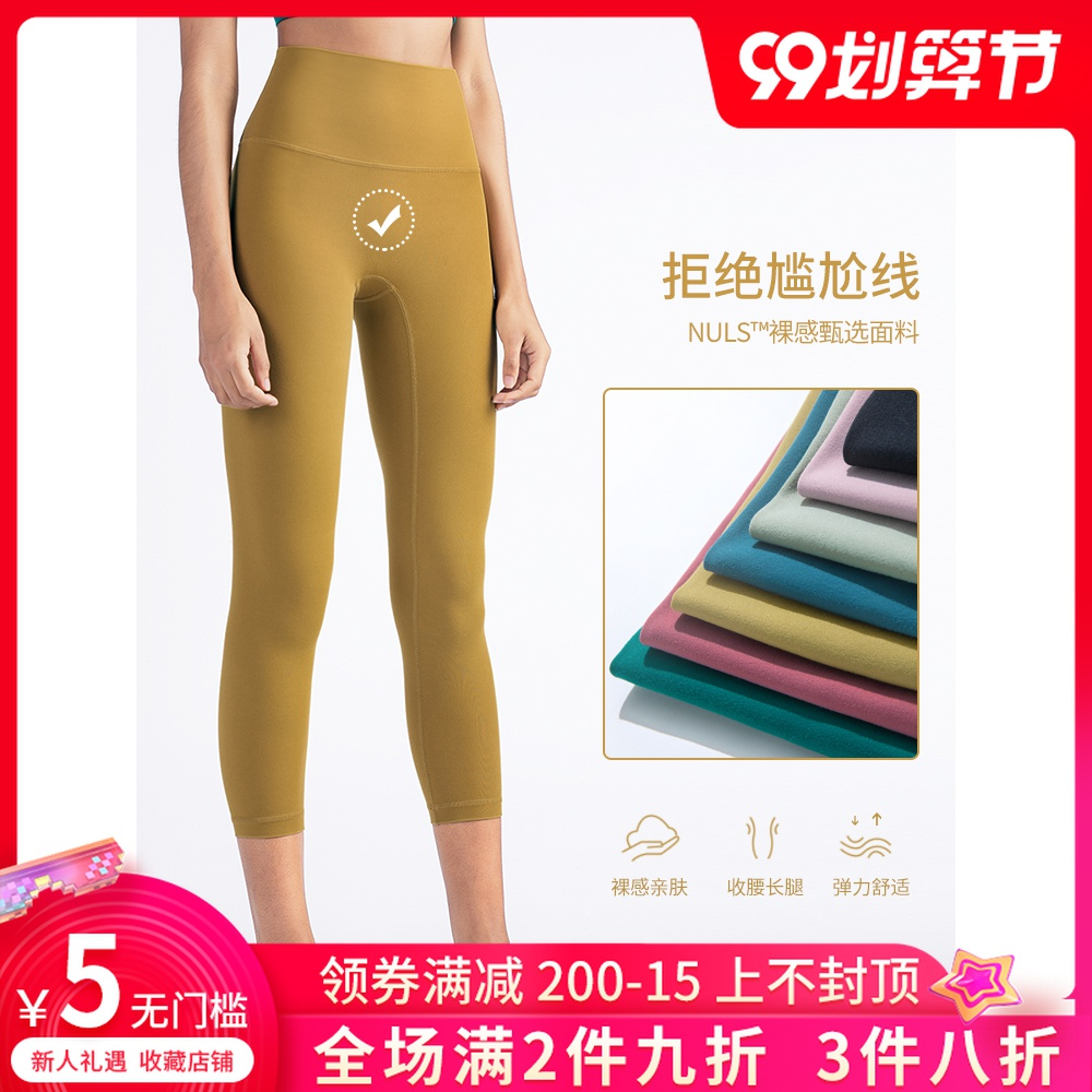 Montiel nude feel no trace no embarrassment line Yoga women stretch tight fast dry high waist running Capris