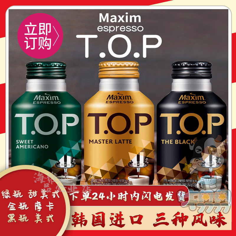 Maixin top latte American black coffee leisure drink imported from Korea students refreshing ready to drink food